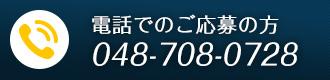 電話でのご応募